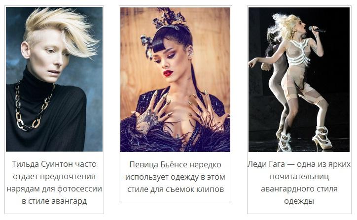 Авангардный стиль одежды – неординарный образ одежды   WestSharm 09fac943255