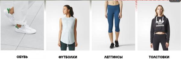 Интернет магазин спортивной одежды Adidas
