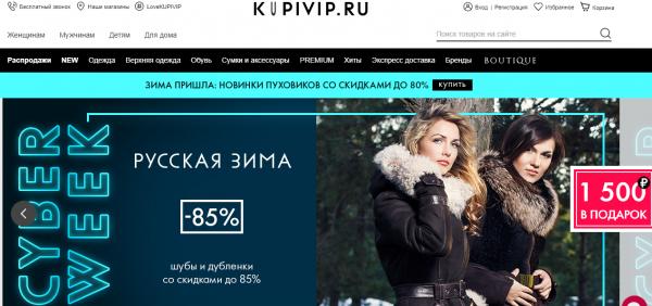 Мощный гипермаркет для женщин kupivip