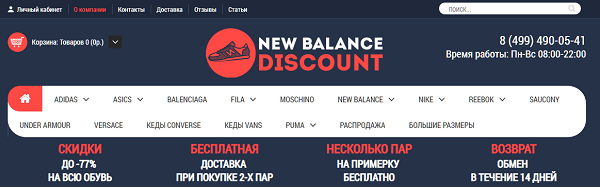 Где купить баскетбольные кроссовки в РФ
