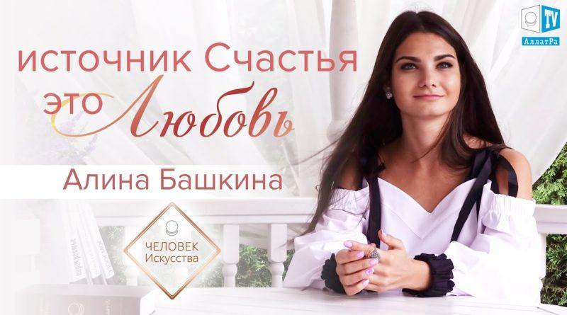 Алина Башкина на АллатРа ТВ