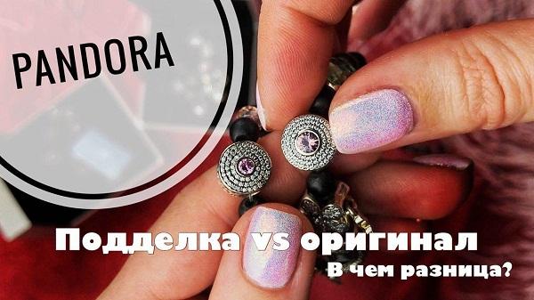 Браслеты Pandora: оригиналы и реприки, есть ли разница