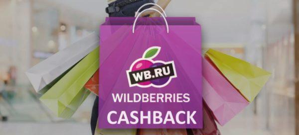 wildberries-cashback-1024x464