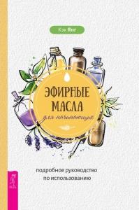aromaterapija-spravochnik-po-jefirnym-maslam-ot-kakih-boleznej-pomogajut-jefirnye-masla-alternativna-2