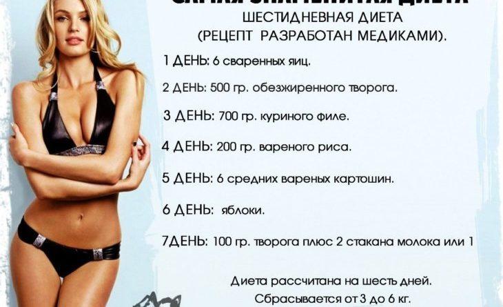 bystraja-i-jeffektivnaja-dieta-2