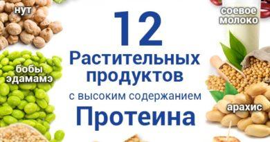 chem-zamenit-mjaso-v-pitanii-pri-vegetarianstve-spiski-produktov-rekomendacii-2