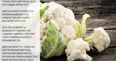 cvetnaja-kapusta-sostav-i-kalorijnost-polza-i-vred-2