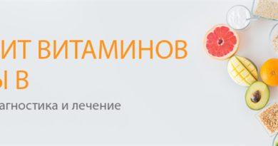 deficit-vitaminov-gruppy-b-simptomy-prichiny-diagnostika-lechenie-posledstvija-2