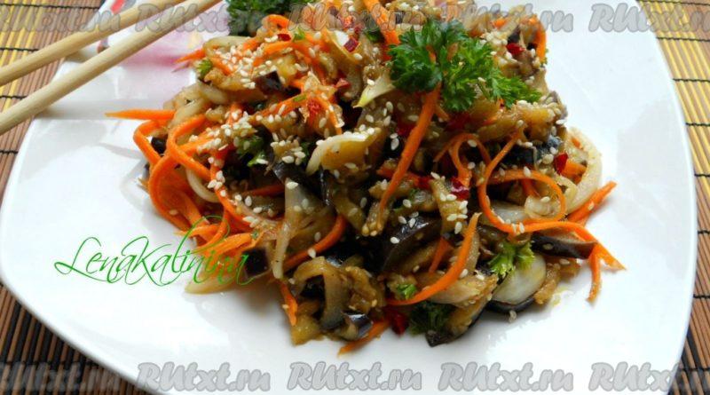 kak-prigotovit-morkov-s-baklazhanami-po-korejski-2