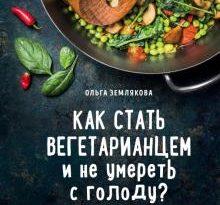 kak-stat-vegetariancem-prakticheskie-sovety-2
