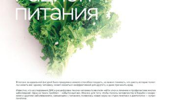 kakaja-dieta-luchshe-dnk-test-5