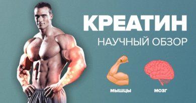 kreatin-dlja-chego-nuzhen-harakteristiki-i-pobochnye-jeffekty-pri-nabore-massy-2