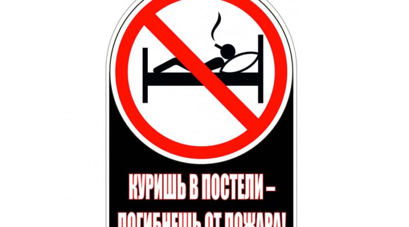 kurenie-v-posteli-privelo-k-jevakuacii-18-chelovek-2