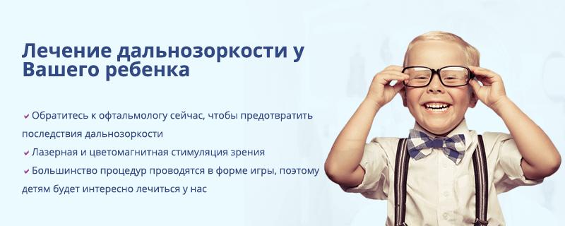 lechenie-dalnozorkosti-u-detej-3