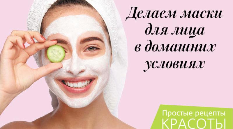 maski-dlja-lica-v-domashnih-uslovijah-3