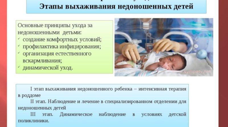 nedonoshennyj-rebenok-uhod-i-vozmozhnye-oslozhnenija-3