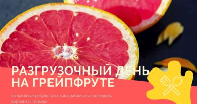 razgruzochnyj-den-na-grejpfrute-varianty-raciona-s-jajcom-zelenym-chaem-kofe-ovoshhami-i-fruktami-rekomendacii-i-pravila-provedenija-2