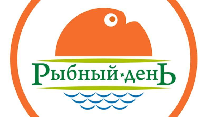 rybnyj-den-2