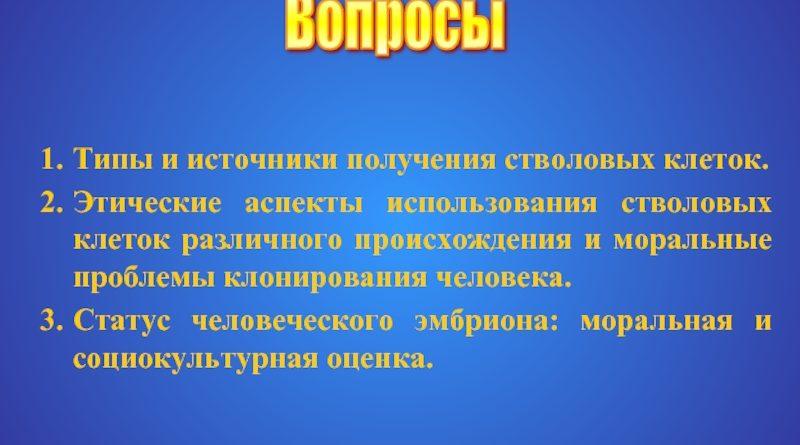 stvolovye-kletki-pupovinnoj-krovi-tema-doklada-uchenyh-instituta-kletochnoj-terapii-2