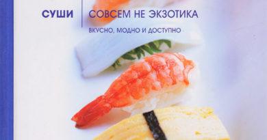 sushi-sovsem-ne-jekzotika-2
