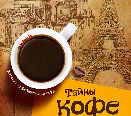 tajny-kofe-3