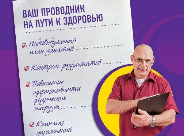 vash-provodnik-v-zdorove-i-krasotu-2