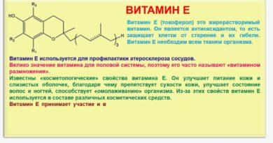vitamin-e-rol-v-organizme-norma-sovety-po-primeneniju-2